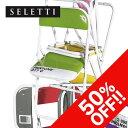 【50%OFF!】パントーンカラーのフォールディングチェア【50%OFF!】SELETTI(セレッティ)PANTONE ...