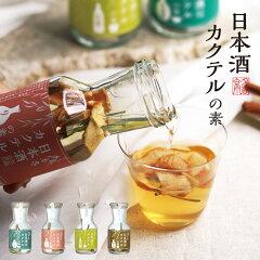 夕香亭日本酒カクテルの素.16111(かぼす/生姜/りんご/珈琲)