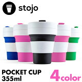 stojo(ストージョ)POCKET CUP 12oz/355ml折り畳みマイカップ マイタンブラー(ポケットカップ ポータブルカップ トールサイズ対応 コーヒーカップ 水筒 持運び 折り畳み フタ付き)