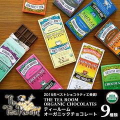 TheTeaRoomOrganicChocolatesティールームオーガニックチョコレート(ハーブお茶コーヒーカフェミルクチョコレートFUSION有機受賞)