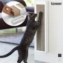 tower (タワー)猫の爪研ぎケース(つめとぎ 爪とぎ 床置き 壁掛け 猫 ペット モノトーン シンプル ミニマル)Px10