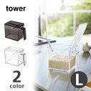 tower(タワー)調味料ストッカー L