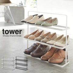 tower(タワー)シューズラック