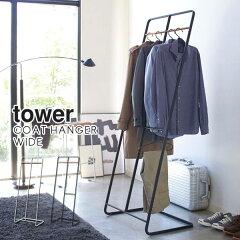 TOWER コートハンガー