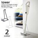 tower(タワー)STICK CLEANER STAND(スティッククリーナースタンド)(コードレス 掃除機立て 収納 ダイソン エレクトロラックス)