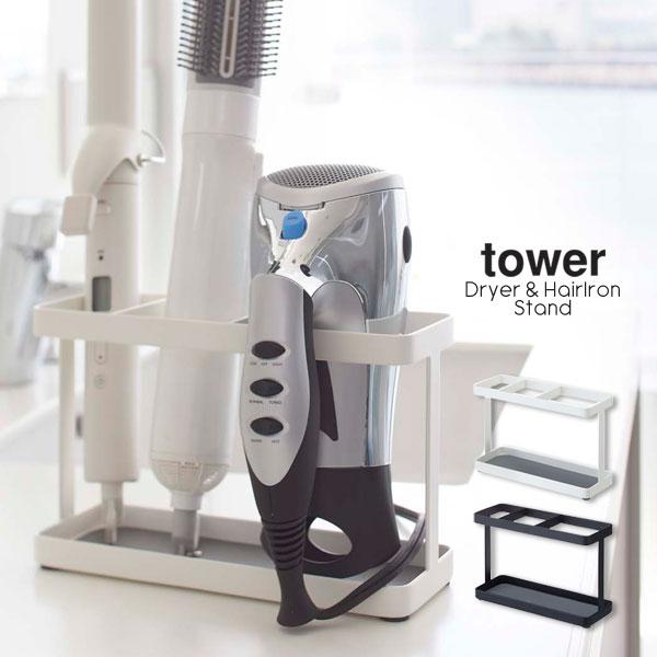 TOWER ドライヤースタンド