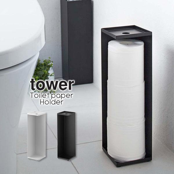 トイレットペーパーホルダー タワー tower(トイレ 収納 ペーパー スタンド ブラシ ストック おしゃれ モノトーン シンプル ミニマル 山崎実業 YAMAZAKI)