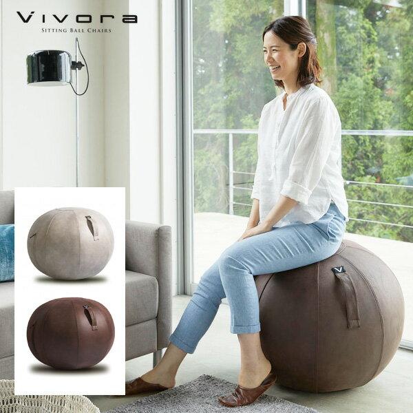 Vivora Sitting Ball LUNO LEATHERETTEビボラ シッティングボール レザーレット(65cm バランスボール クッション ヨガボール エクササイズボール ダイエット トレーニング Px10)