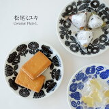 松尾ミユキ 陶器お皿L 直径16cm(松尾みゆき 取り皿 プレート イラスト フルーツ 日本製)