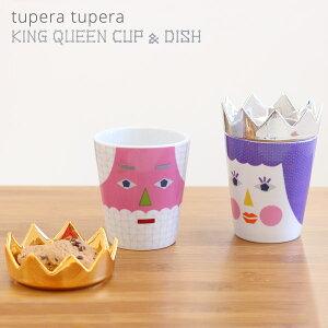 tupera tupera(ツペラツペラ)CUP&DISH(KING QUEEN 王様 王女様 ティータイム 湯のみ 小鉢 お菓子皿 フリーカップ 亀山達矢 中川敦子)