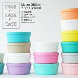 CASE by CASE by CASE M 350mlケースバイケースバイケースM 3色セット(UNICOM 保存容器 カラフル BPAフリー)