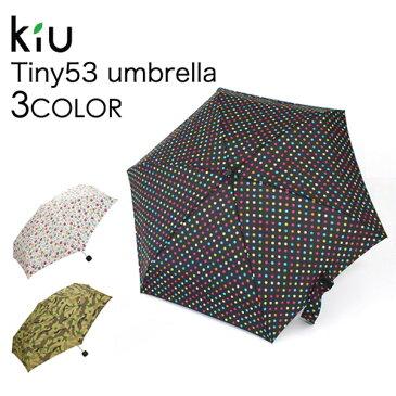 Kiu(キウ)Tiny53 umbrella(折りたたみ傘 コンパクト UV加工 梅雨 晴雨兼用 おしゃれ)