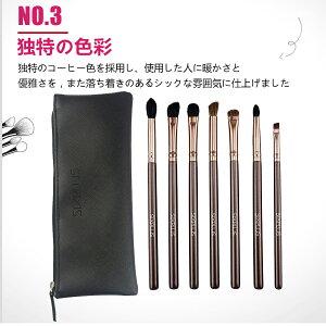 SixPlus高級動物毛アイメイクブラシ7本セット(コーヒー色)