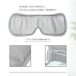 ★送料無料★SIXPLUSアイマッサージマスク