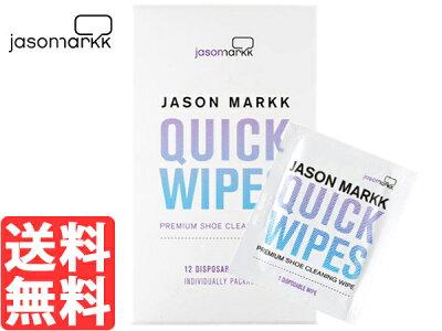 【送料無料】スニーカークリーナー JASON MARKK 0004 QUICK WIPES ジ…