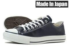 【送料無料】【CONVERSE コンバース】MADE IN JAPAN 32147865【送料無料】CONVERSE LEATHER ALL...