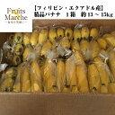 【送料無料】【フィリピン・エクアドル産】精品バナナ 1箱 約13〜15kg(北海道沖縄……