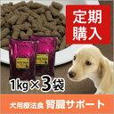 【定期宅配】犬用療法食・腎臓(じんぞう)サポート1kg×3袋(デイリースタイル/ベニソン/国産/無添加/鹿肉ドッグフード/犬)