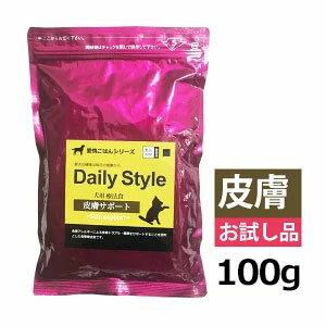 犬用食事療法食・皮膚サポート100g入り