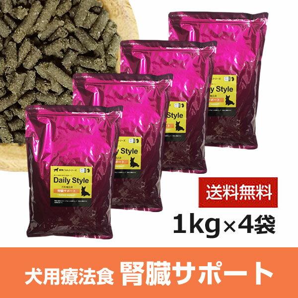 犬用療法食・腎臓(じんぞう)サポート1kg×4袋(デイリースタイル/国産/無添加/鹿肉ドッグフード/犬)/10P03Dec16