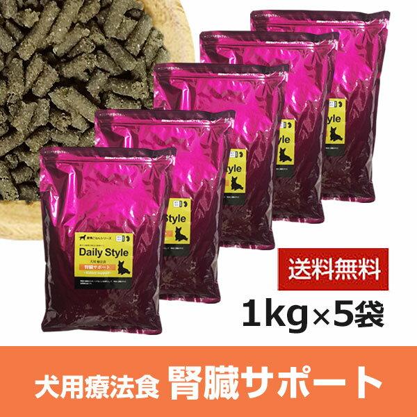 犬用療法食・腎臓(じんぞう)サポート1kg×5袋(デイリースタイル/国産/無添加/鹿肉ドッグフード/犬)/10P03Dec16