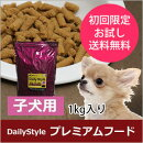 DailyStyleプレミアムフード・子犬用(パピー)