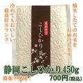 <白米>静岡こしひかり3合(450g)おいしさ証明Sランク農薬、肥料不使用の安心米