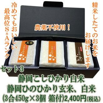 設置 3 (白米和糙米) 3 x 3 型框 (靜岡縣篩檢程式光之 450 克白米飯靜岡喜無光之布朗 450 g,450 克白米飯) 口味向我們保證證明 S & A 行列農藥和化肥的自由