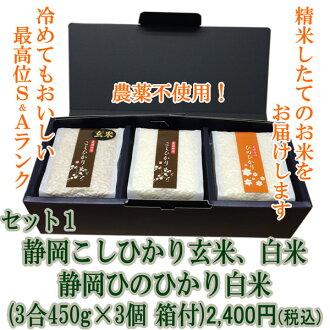 安排1<白米,附帶糙米>箱子的3合*3種(越過靜岡,發光糙米450g,白米450g,靜岡hinohikari白米450g)好吃證明S&A等級農藥,肥料不使用的放心的米