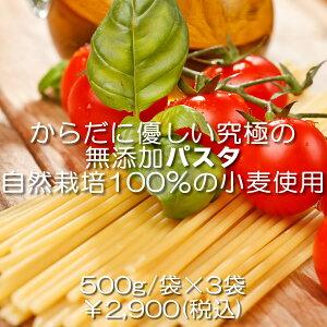 スパゲッティ500g×3袋 農薬、肥料不使用からだに優しい無添加