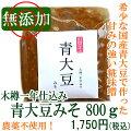 山王青大豆味噌800g