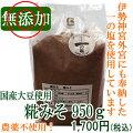 麹(こうじ)みそ950g農薬、肥料不使用の国産大豆使用「一の塩」使用
