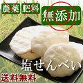 塩煎餅(しおせんべい)8枚入り/袋×6袋お米の味を活かした、薄い塩味の農薬肥料不使用煎餅