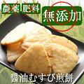醤油むすび煎餅(10枚入り×6袋) 無農薬/無肥料/自然米使用/煎餅/せんべい/醤油/自然農法/おやつ/つまみ/素朴な味