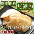 醤油むすび煎餅(しょうゆむすびせんべい)10枚入り/袋×6袋