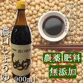濃口醤油(本醸造)