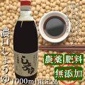 濃口しょうゆ(本醸造)