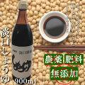 淡口しょうゆ(本醸造)900ml農薬、肥料不使用の大豆から作った大自然の恵み
