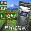 静岡紅茶80g収穫前の3年以上、農薬・化学肥料・微生物資材等を使用していない