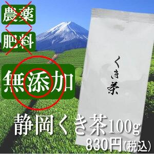 3 ans ou plus avant la récolte, sans utiliser de pesticides, d'engrais chimiques, de matériaux microbiens, etc. Thé Shizuoka Kuki 100g
