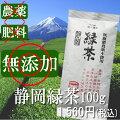 静岡緑茶100g収穫前の3年以上、農薬・化学肥料・微生物資材等を使用していない