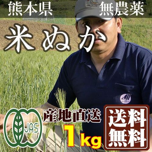 米ぬか 1kg(熊本県 株式会社ろのわ)有機JAS無農薬米・・産地直送