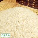 【30年度産】山崎さんのお米 白米/七分 約18kg 自然農...