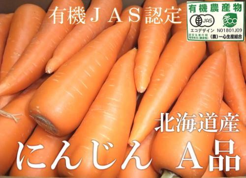 無農薬にんじん M・LサイズA品14kg(北海道 一心生産組合)有機JAS無農薬野菜・送料無料・産地直送・オーガニック ※常温出荷(クール選択可)※