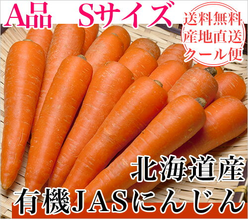 無農薬にんじん SサイズA品14kg(北海道 一心生産組合) 有機JAS 無農薬 野菜 送料無料 直送 オーガニック ※常温出荷(クール選択可)※