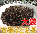 有機はと麦茶 600g×2袋(熊本県 株式会社ろのわ)有機JAS無農薬茶葉使用・送料無料・産地直送 P20Aug16 P20Aug16