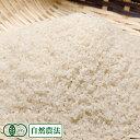 【令和2年度産】つがるロマン 白米5kg 有機JAS・自然農法 (青森県 中里町自然農法研究会) 産地直送