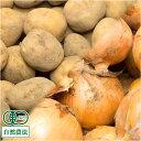 じゃがいも 玉ねぎセット 約5kg 有機JAS 自然農法 (北海道 はるか農園) 産地直送