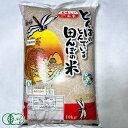 【令和2年度産】 有機 あきさかり 玄米 5kg 有機JAS (福井県 よしむら農園) 産地直送
