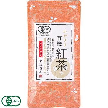 有機 紅茶(リーフ) 50g 有機JAS (宮崎県 宮崎茶房) 産地直送